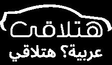 03759d0ae سوق السيارات : سيارات مستعملة للبيع في الإمارات : هتلاقى